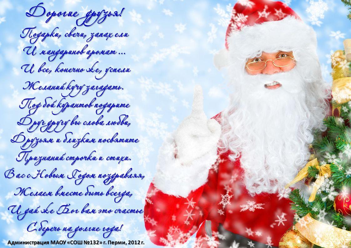 Кавказские новогодние тосты для корпоратива
